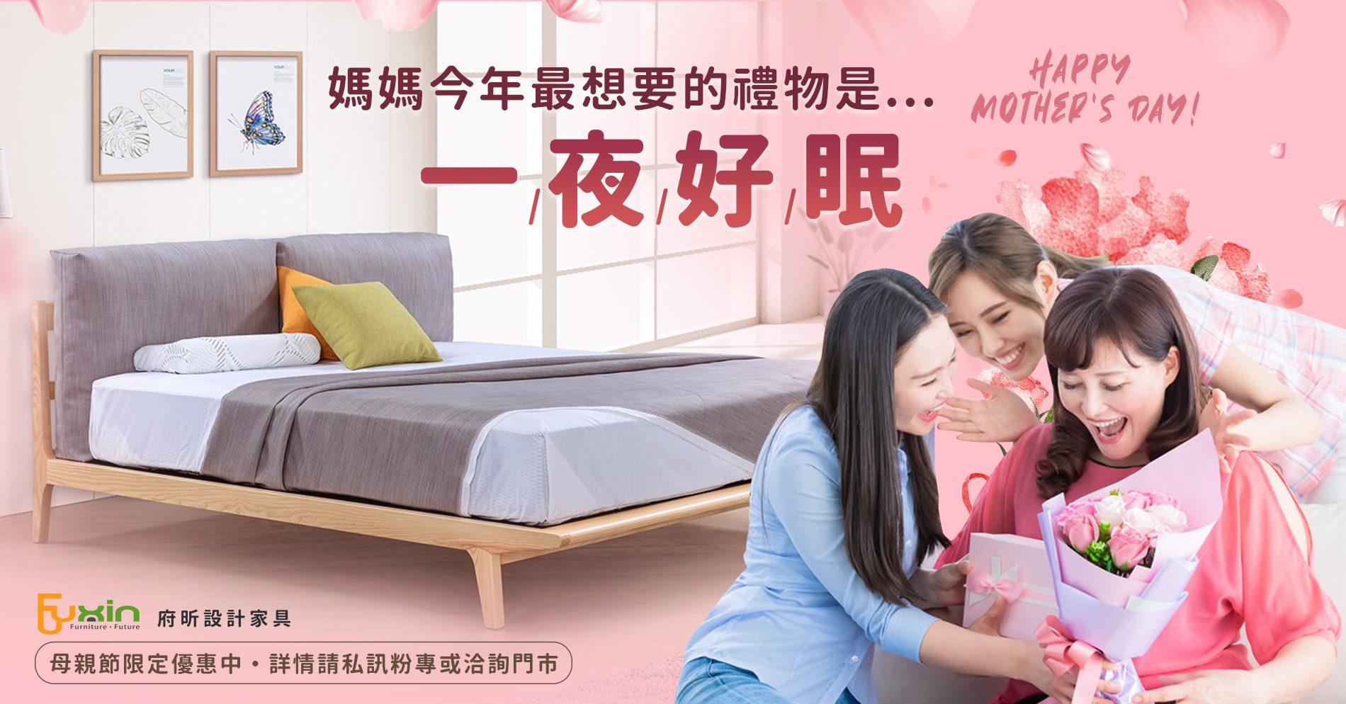 府昕母親節廣告_官網